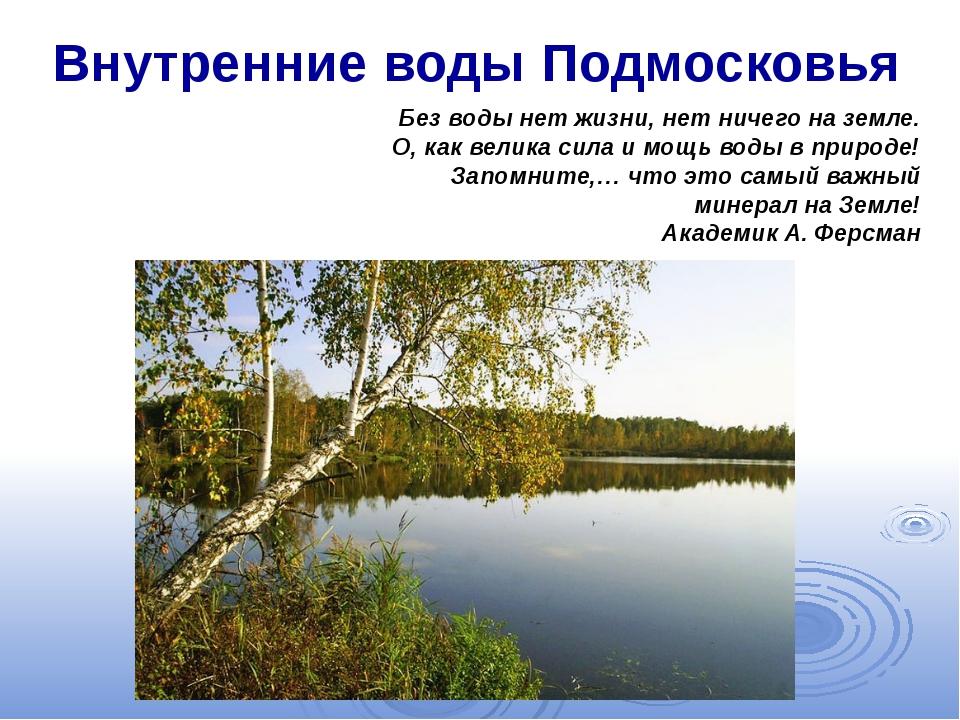 Внутренние воды Подмосковья Без воды нет жизни, нет ничего на земле. О, как в...