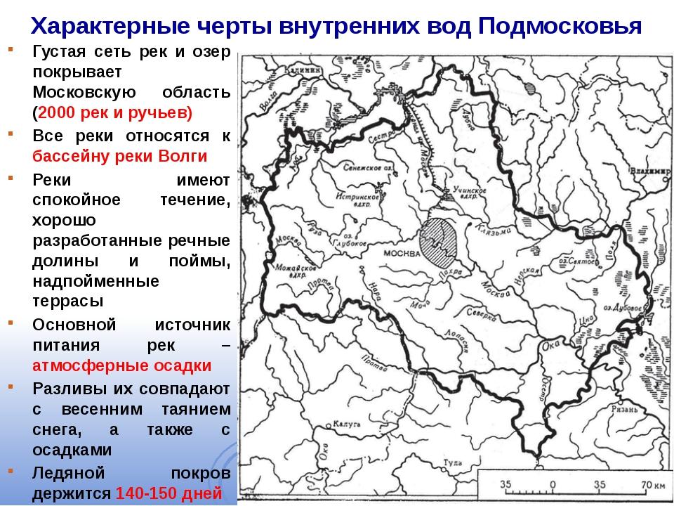 Характерные черты внутренних вод Подмосковья Густая сеть рек и озер покрывает...