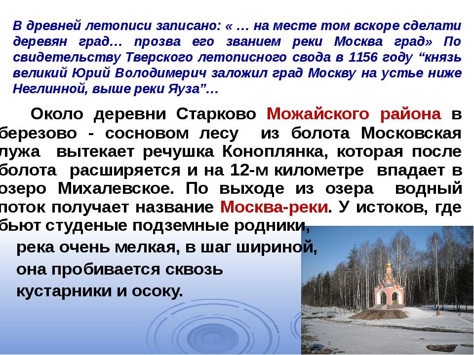 В древней летописи записано: « … на месте том вскоре сделати деревян град… пр...
