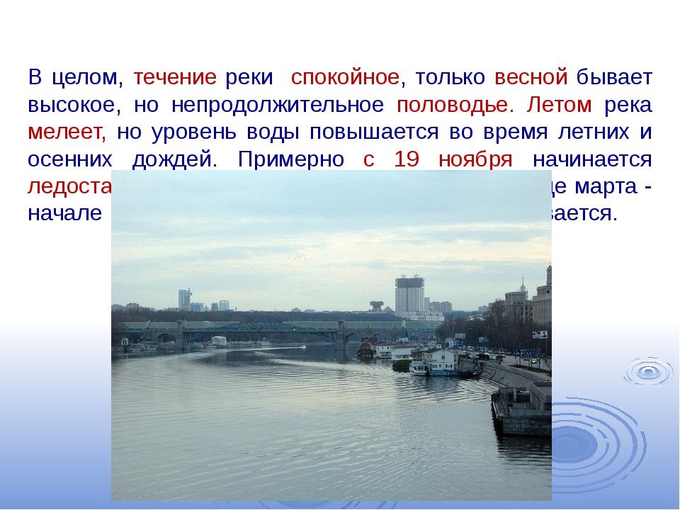 В целом, течение реки спокойное, только весной бывает высокое, но непродолжит...