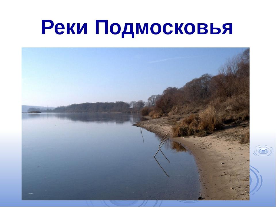Реки Подмосковья