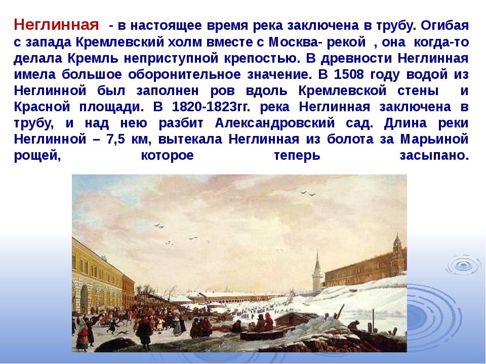 Неглинная - в настоящее время река заключена в трубу. Огибая с запада Кремлев...