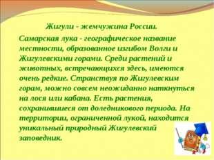 Жигули - жемчужина России. Самарская лука - географическое название местност