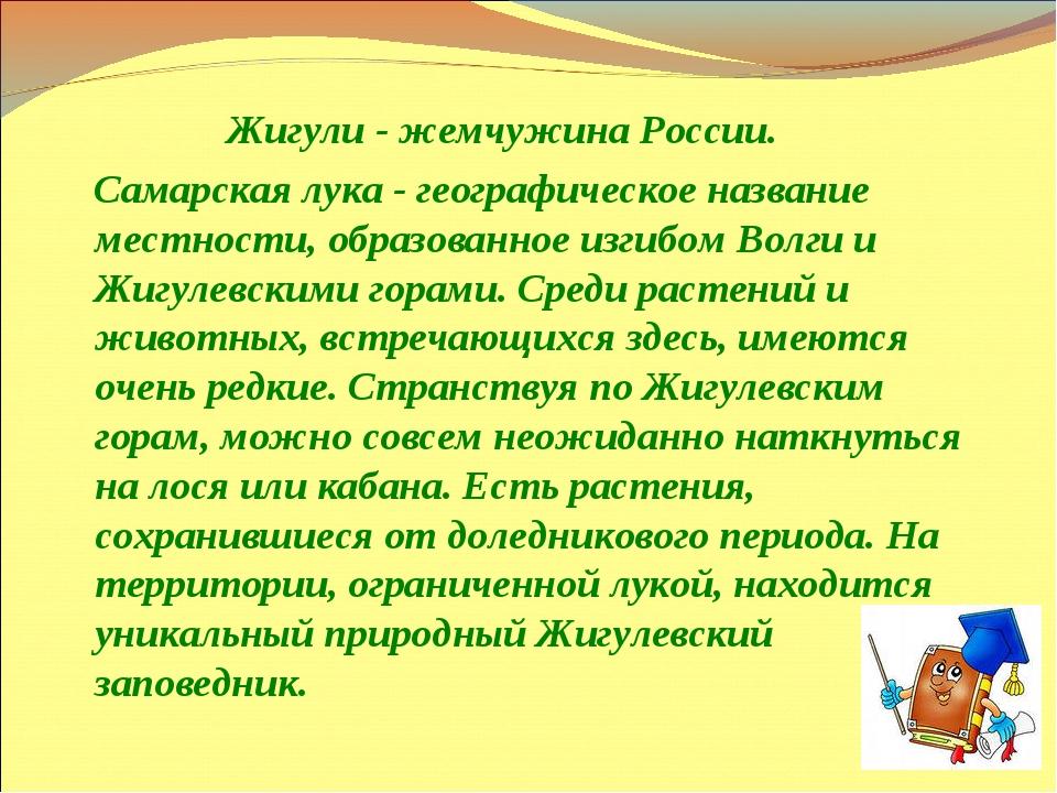 Жигули - жемчужина России. Самарская лука - географическое название местност...