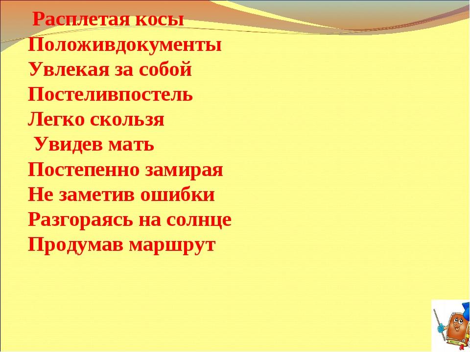 Расплетая косы Положивдокументы Увлекая за собой Постеливпостель Легко скол...