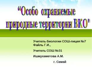 Учитель биологии СОШ-лицея №7 Файль Г.И., Учитель СОШ №31 Ишмухаметова А.М. г