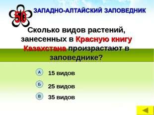 Сколько видов растений, занесенных в Красную книгу Казахстана произрастают в