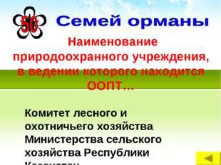 Наименование природоохранного учреждения, в ведении которого находится ООПТ…