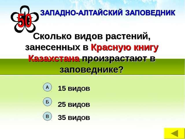 Сколько видов растений, занесенных в Красную книгу Казахстана произрастают в...