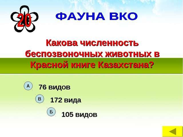 Какова численность беспозвоночных животных в Красной книге Казахстана?