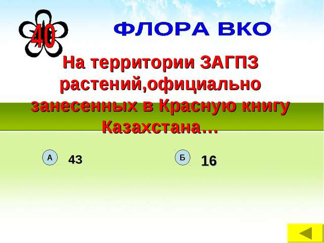 На территории ЗАГПЗ растений,официально занесенных в Красную книгу Казахстана…