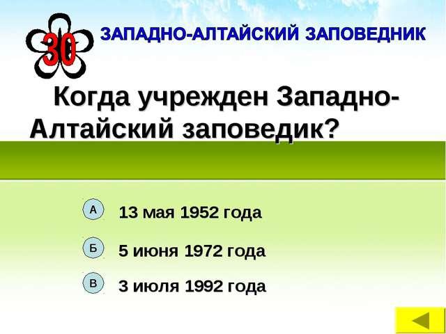 Когда учрежден Западно-Алтайский заповедик?
