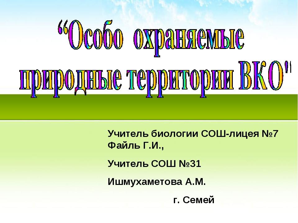 Учитель биологии СОШ-лицея №7 Файль Г.И., Учитель СОШ №31 Ишмухаметова А.М. г...