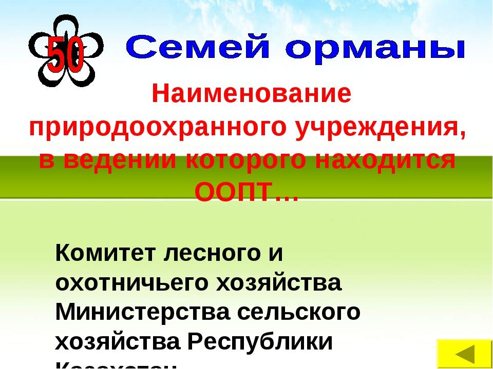 Наименование природоохранного учреждения, в ведении которого находится ООПТ…...