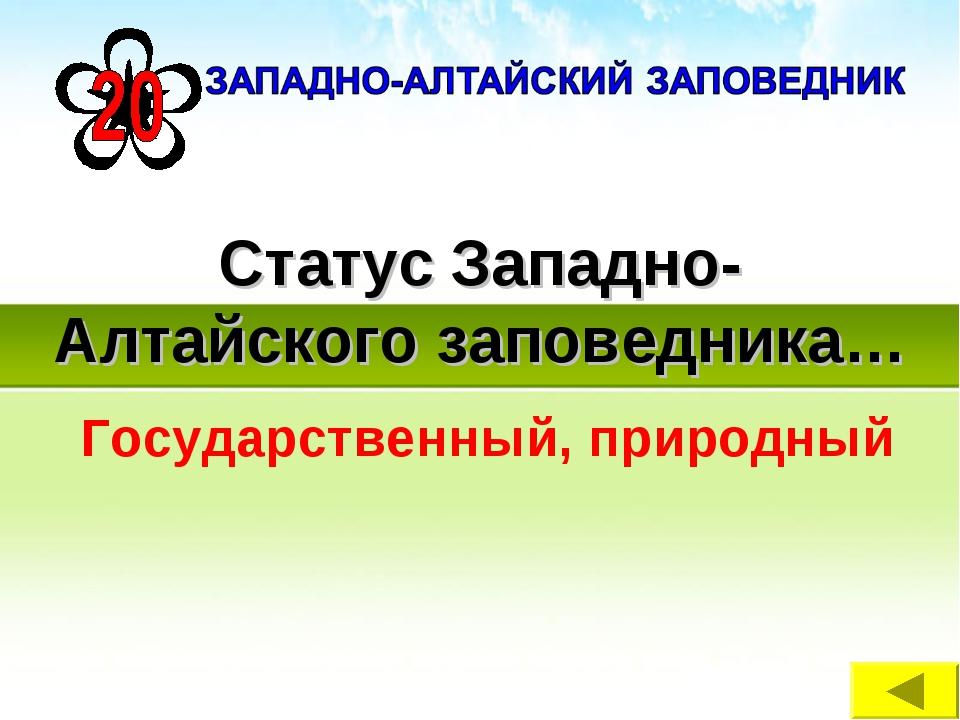 Статус Западно-Алтайского заповедника… Государственный, природный