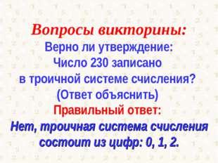 Вопросы викторины: Верно ли утверждение: Число 230 записано в троичной систем