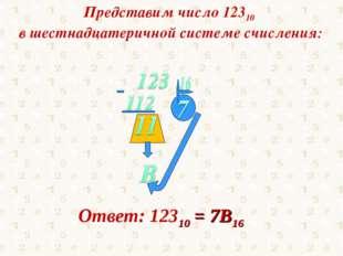 Представим число 12310 в шестнадцатеричной системе счисления: Ответ: 12310 =