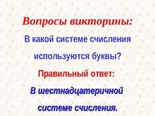 Вопросы викторины: В какой системе счисления используются буквы? Правильный о