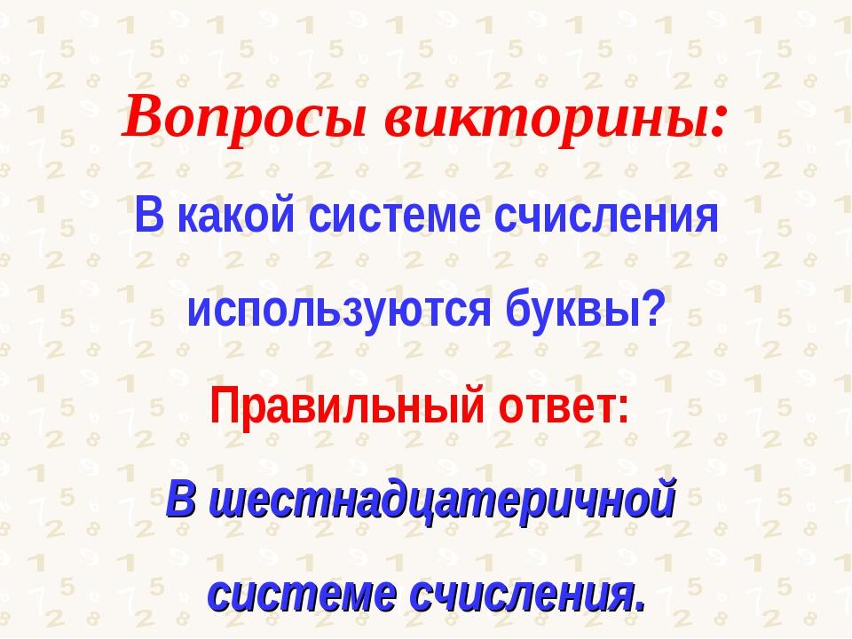 Вопросы викторины: В какой системе счисления используются буквы? Правильный о...