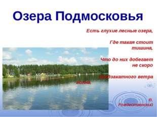 Озера Подмосковья Есть глухие лесные озера, Где такая стоит тишина, Что до ни
