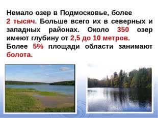 Немало озер в Подмосковье, более 2 тысяч. Больше всего их в северных и западн