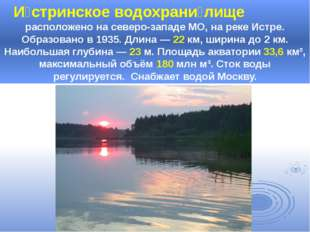 И́стринское водохрани́лище расположено на северо-западе МО, на реке Истре. Об