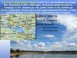 Ру́зское водохрани́лищена реке Рузе, расположено на западе МО. Заполнено в