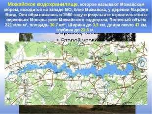Можайское водохранилище, которое называют Можайским морем, находится на запад