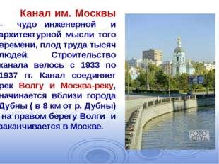 Канал им. Москвы – чудо инженерной и архитектурной мысли того времени, плод