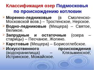 Классификация озер Подмосковья по происхождению котловин Моренно-ледниковые (