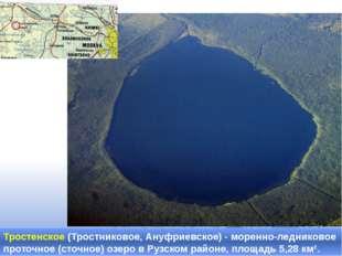 Тростенское (Тростниковое, Ануфриевское)- моренно-ледниковое проточное (сточ