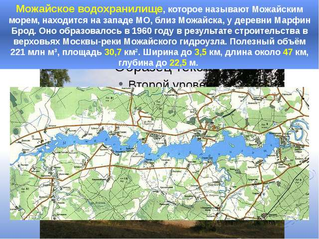 Можайское водохранилище, которое называют Можайским морем, находится на запад...