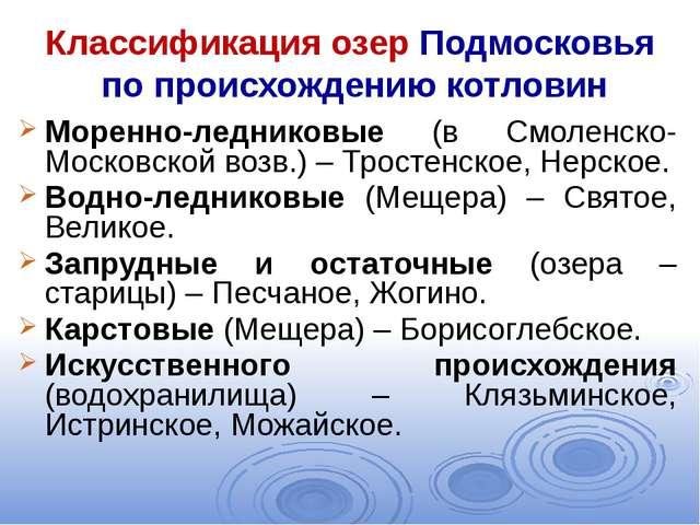 Классификация озер Подмосковья по происхождению котловин Моренно-ледниковые (...