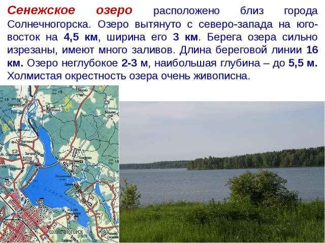 Сенежское озеро расположено близ города Солнечногорска. Озеро вытянуто с севе...