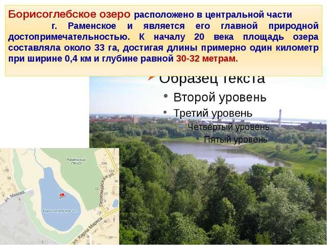 Борисоглебское озеро расположено в центральной части г. Раменское и является...