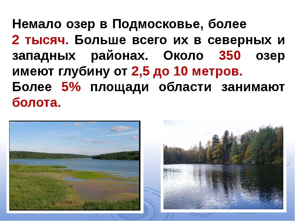 Немало озер в Подмосковье, более 2 тысяч. Больше всего их в северных и западн...