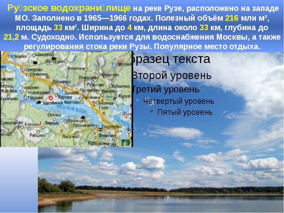 Ру́зское водохрани́лищена реке Рузе, расположено на западе МО. Заполнено в...
