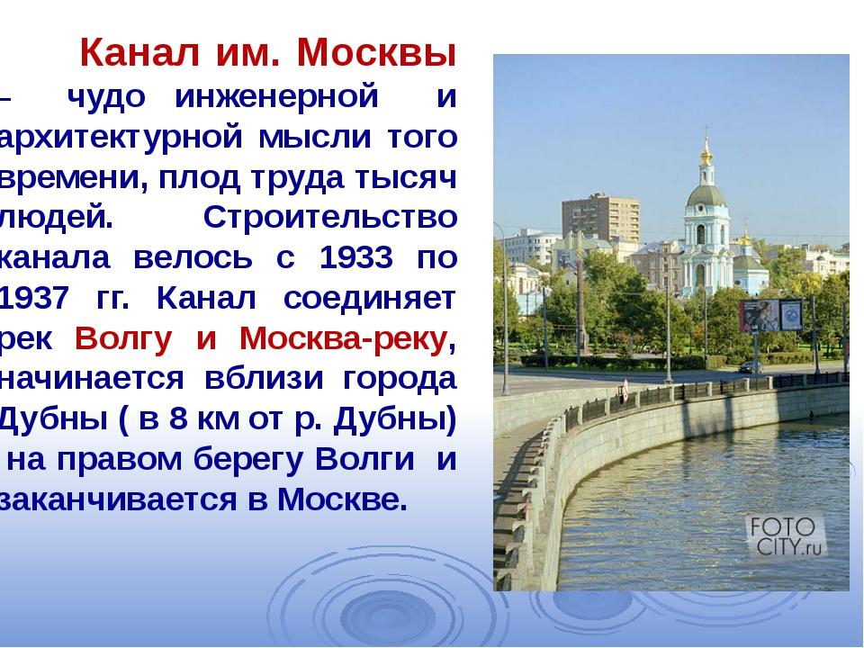 Канал им. Москвы – чудо инженерной и архитектурной мысли того времени, плод...