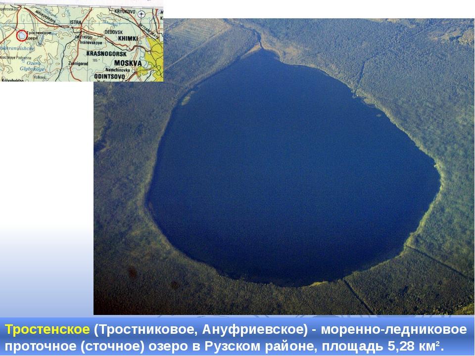 Тростенское (Тростниковое, Ануфриевское)- моренно-ледниковое проточное (сточ...