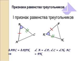 Признаки равенства треугольников I признак равенства треугольников ABC = KP