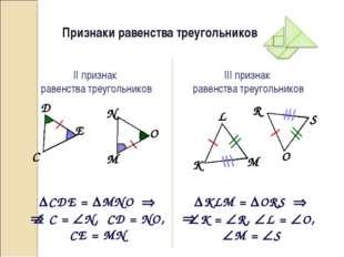 Признаки равенства треугольников II признак равенства треугольников CDE = M