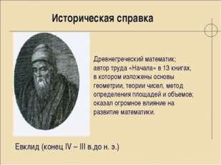 Историческая справка Евклид (конец IV – III в.до н. э.) Древнегреческий матем