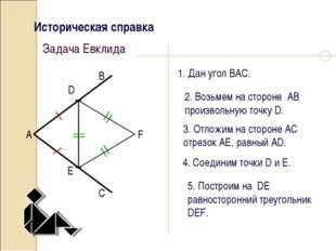 Историческая справка Задача Евклида 1. Дан угол BAC. 2. Возьмем на стороне AB