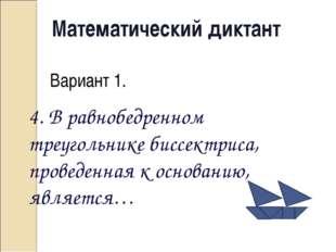 Математический диктант Вариант 1. 4. В равнобедренном треугольнике биссектрис