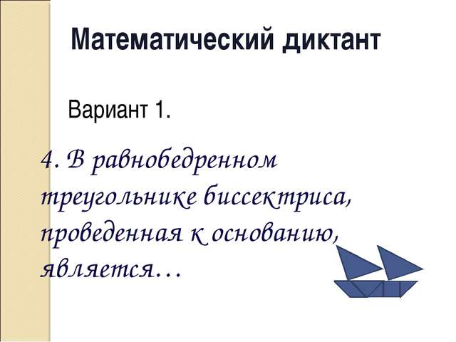 Математический диктант Вариант 1. 4. В равнобедренном треугольнике биссектрис...
