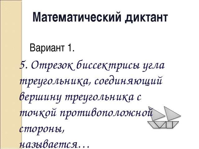 Математический диктант Вариант 1. 5. Отрезок биссектрисы угла треугольника, с...