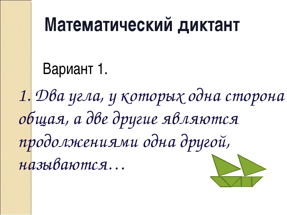 Математический диктант Вариант 1. 1. Два угла, у которых одна сторона общая,...