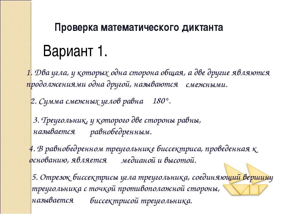 Проверка математического диктанта Вариант 1. 1. Два угла, у которых одна стор...