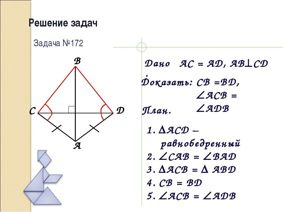 Решение задач Дано: Доказать: План. Задача №172 AC = AD, ABCD CB =BD, ACB =...