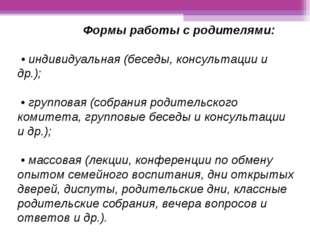 Формы работы с родителями: • индивидуальная (беседы, консультации и др.); •